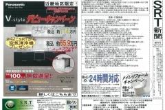 SRT新聞1_1
