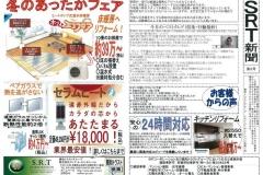 SRT新聞2_1