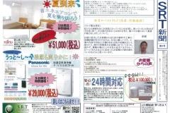 SRT新聞6_1