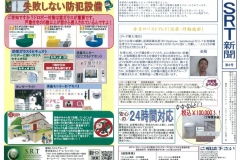 SRT新聞8_1