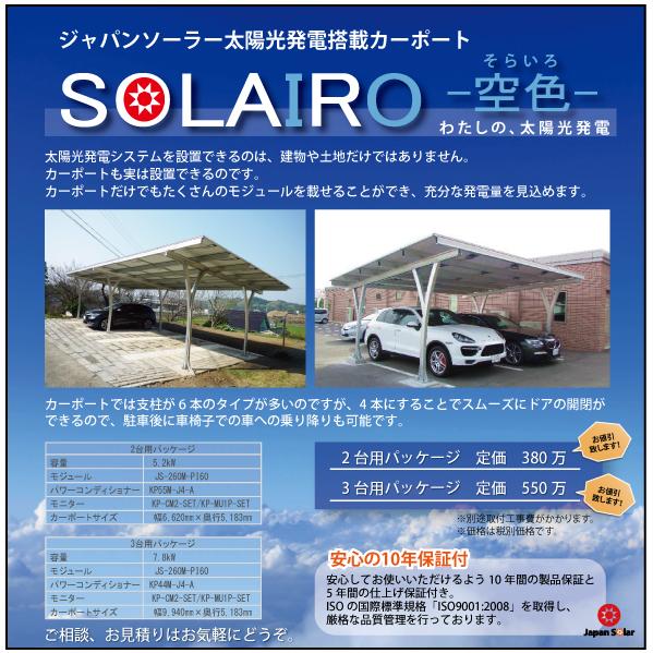 太陽光発電搭載カーポート