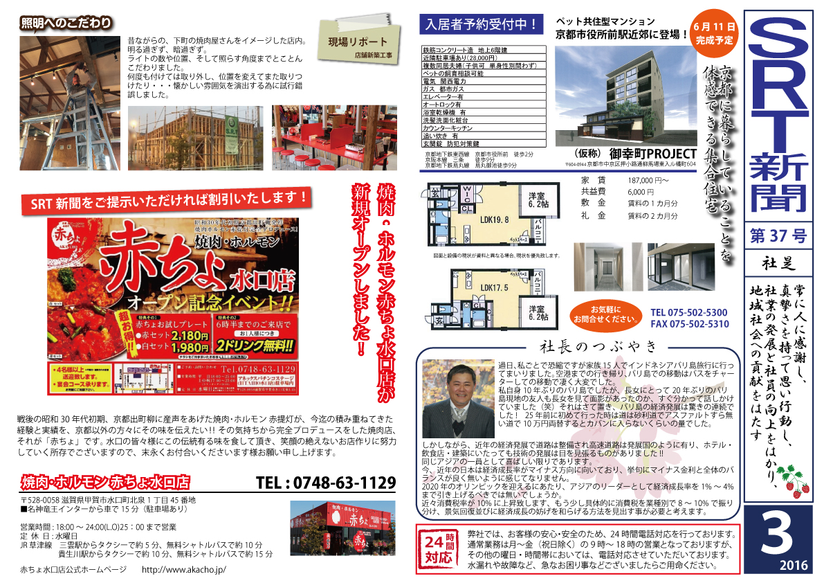 SRT新聞37号_表